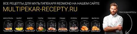 <b>REDMOND Мультипекарь</b> Рецепты | ВКонтакте