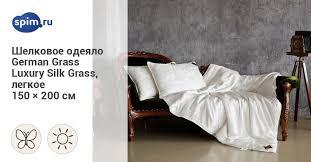 Шелковое <b>одеяло GERMAN GRASS Luxury</b> Silk Grass, легкое 150 ...