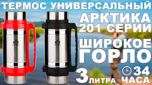 <b>Термос универсальный</b> Арктика 201 серии 3 литра (видео обзор ...
