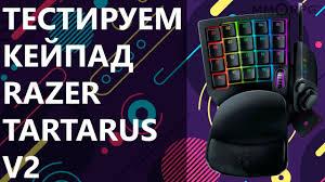 Тестируем <b>кейпад Razer Tartarus</b> v2 - YouTube