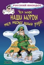 """Книга """"Чем шире наши морды, тем теснее наши ряды"""" - <b>Атасов</b> ..."""