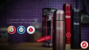 <b>Термосы</b> для напитков из нержавеющей стали <b>LaPLAYA</b>® серии ...