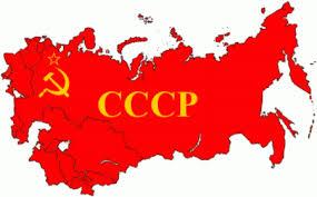 Αποτέλεσμα εικόνας για σοβιετική ένωση