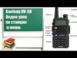 <b>Baofeng UV-5R</b> Урок по радиостанции (Рации) - Видео ...