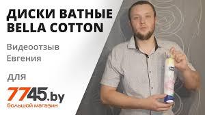 <b>Диски ватные BELLA Cotton</b> Видеоотзыв (обзор) Евгения ...