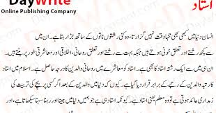 And to interpret her nonpolemical stance with our elders and to imitate them  On essay for teaching urdu essay respect them     Essay
