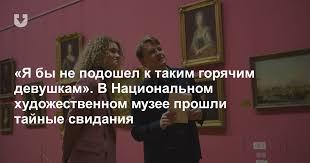 В Национальном художественном музее прошли <b>тайные</b> свидания