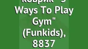Игровой <b>развивающий коврик</b> 3 Ways To Play Gym (<b>Funkids</b> ...