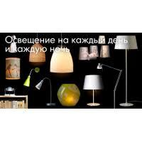 Отзывы о Светильники <b>IKEA</b>