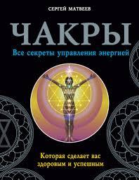 """<b>Книга</b> """"<b>Чакры</b>. Все секреты управления энергией, которая ..."""
