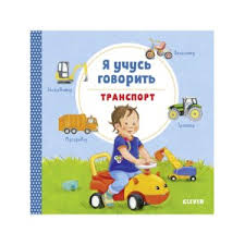 <b>Книжки</b>-<b>картонки</b>. Я учусь говорить. Транспорт. Издательство ...
