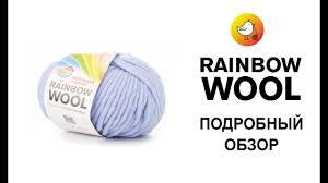 Подробный обзор перуанской <b>пряжи Rainbow</b> WOOL ...