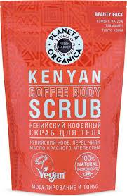 Planeta Organica Fresh Market Кенийский <b>кофейный скраб для</b> ...