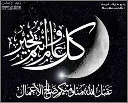 نتيجة بحث الصور عن اهداء الى شهر رمضان
