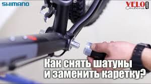 Как снять <b>шатуны</b> и заменить каретку на <b>велосипеде</b>? - YouTube