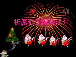 """""""祝圣诞快乐""""的图片搜索结果"""