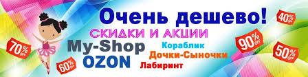 ОЧЕНЬ ДЕШЕВО. Скидки Озон, Ozon, My-Shop | ВКонтакте