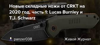 Новые <b>складные ножи</b> от CRKT на 2020 год, часть 1: <b>Lucas</b> ...