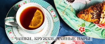 Купить <b>чашки</b>, кружки, <b>чайные</b> пары: цена на дизайнерскую ...