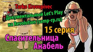 Спасительница Анабель | Док. Let's Play #15 | <b>Revolution</b> (samp ...