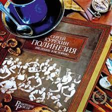 CD-музыка: <b>Сергей Курехин</b>. <b>Полинезия</b>. Введение в историю ...
