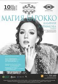 Концерт «<b>Магия барокко</b>» | Астана | Переходи по ссылке | НА ...