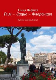 Рим – Лацио – Флоренция - Путевые заметки. Книга 4 - <b>Нина</b> ...
