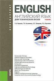 English. Английский язык для технических вузов. Т.А. Карпова