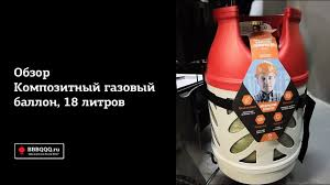 <b>Композитный баллон Ragasco</b> 18,2л - YouTube