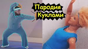 ПАРОДИЯ УНО ЛИТЛ БИГ <b>Куклами</b> UNO Little Big! ЗОЛОТАЯ ...