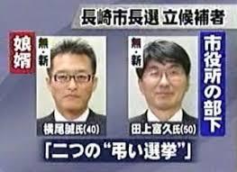 「元長崎市市長の伊藤一長」の画像検索結果