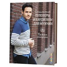 <b>Стильные пуловеры и кардиганы</b> для мужчин. Вяжем спицами ...
