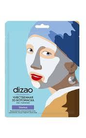 <b>Ботомаска для лица</b> DIZAO Загадочная черная для лица ...