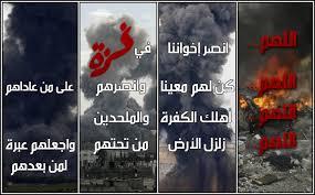 الدعاء لأهل غزة بالثبات و النصر المبين Images?q=tbn:ANd9GcQVU9pdRJ0iAsktxqgjqQ8Ty9iY8YT70yRTnjwGDd1w1rxMIMdQ