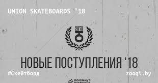 UNION SKATEBOARDS '18 | Блог Dominant