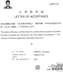 reply to offer letter acceptance reply to offer letter acceptance makemoney alex tk