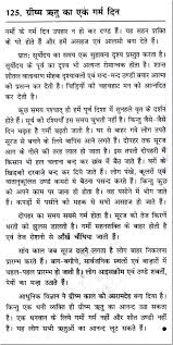 essay on my grandmother in hindi thejudgereport web fc com essay on my grandmother in hindi