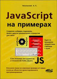 <b>JavaScript на</b> примерах, <b>Никольский А</b>.П - учебное пособие