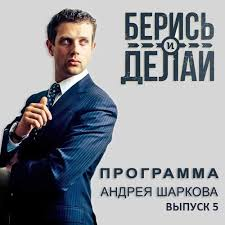 Аудиокнига «<b>Франчайзинг</b> – <b>берись</b> и делай!», <b>Андрей Шарков</b> в ...