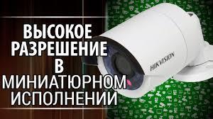 <b>IP камера Hikvision</b> DS-2CD2032-I (технические характеристики ...