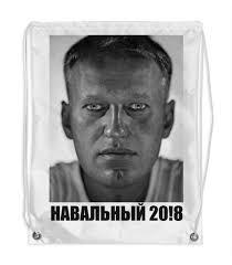 Рюкзак-мешок с полной запечаткой <b>Навальный 2018</b> #2157084 ...