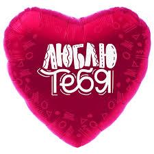 <b>Шар Agura</b> сердце 18 дюймов, <b>Люблю тебя</b> Узоры Фуше #752500 ...