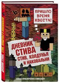 <b>Дневник</b> Стива. Книга 7. Стив, колдунья и наковальни • , купить ...
