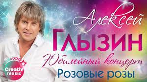 Алексей Глызин - <b>Розовые розы</b> (Юбилейный концерт, Live ...