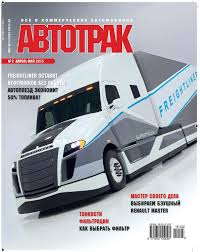 Журнал «АВТОТРАК» №2 2015 by Autotruck Magazine - issuu