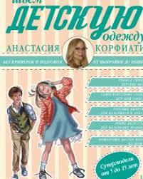<b>Корфиати Анастасия</b> - биография автора, список книг ...