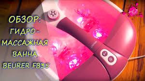 Гидромассажная <b>ванна для ног</b> Beurer FB35/ REVIEW ...