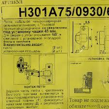 <b>Петля</b> мебельная <b>накладная</b> H301A75, <b>Clip-on</b>, 35 мм, 105° в ...