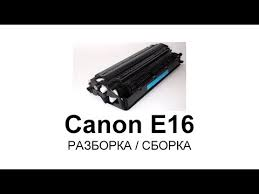 Как заправить <b>картридж</b> Canon <b>E16</b>, E30 - YouTube