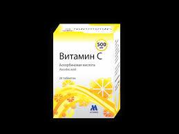 Витамин <b>С, 500 мг</b> таблетки